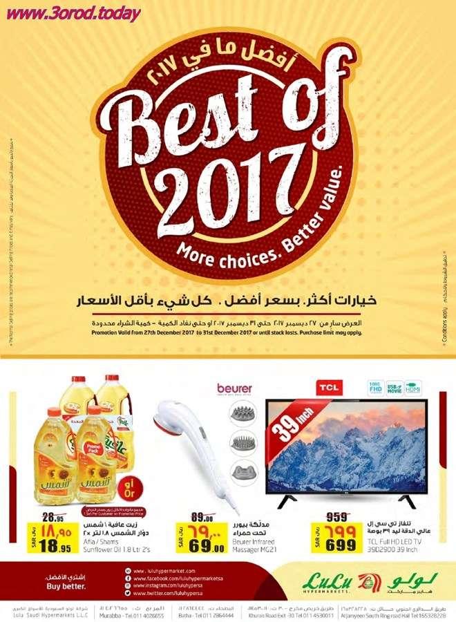 عروض لولو الرياض ليوم الاربعاء 27 ديسمبر 2017 الموافق 9/4/1439 أفضل ما في 2017