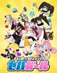 Hi☆sCoool! SeHa Girls's Cover Image