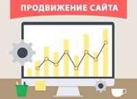 Заказать продвижения сайта у профессионалов seo-linker.ru
