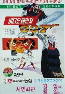 Video Ranger 007's Cover Image