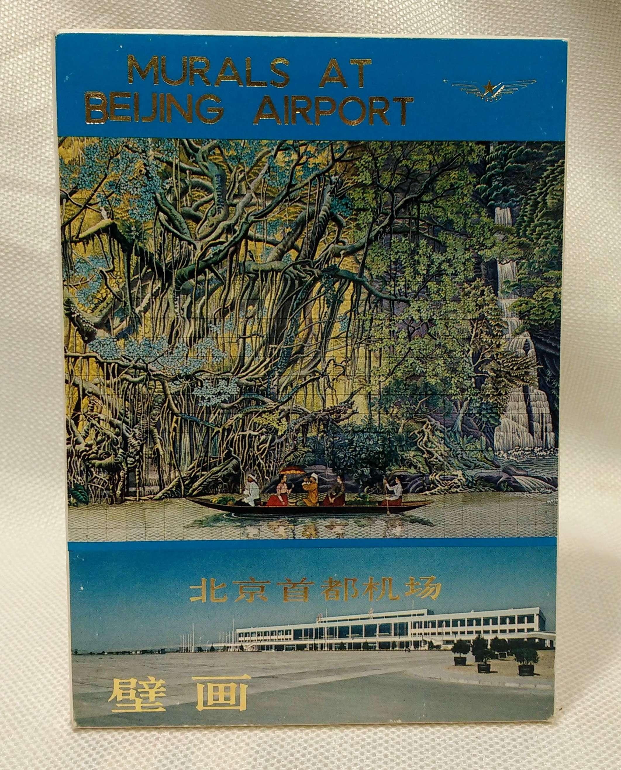 Murals At Beijing Airport, PEOPLE'S REPUBLIC CHINA; LI JUAJI, ZHENGHUAN, ZHANG CHONGKANG, XIAO HUIXIANG, ZHANG GUOFAN, SHI YUREN, YUAN YUNPU, ZHANG TING [Illustrator]
