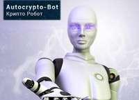 Крипто робот Autocrypto-bot: отзывы клиентов, развод или нет