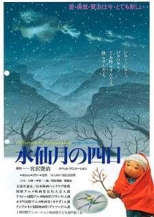 Suisenzuki no Yokka's Cover Image
