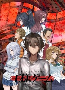 Ousama Game The Animation's Cover Image