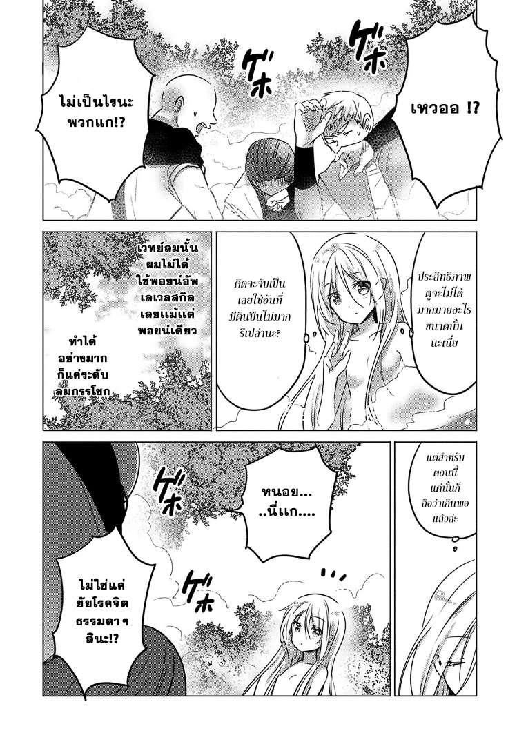 อ่านการ์ตูน Tensei Kyuuketsukisan wa Ohirune ga Shitai ตอนที่ 1 หน้าที่ 30