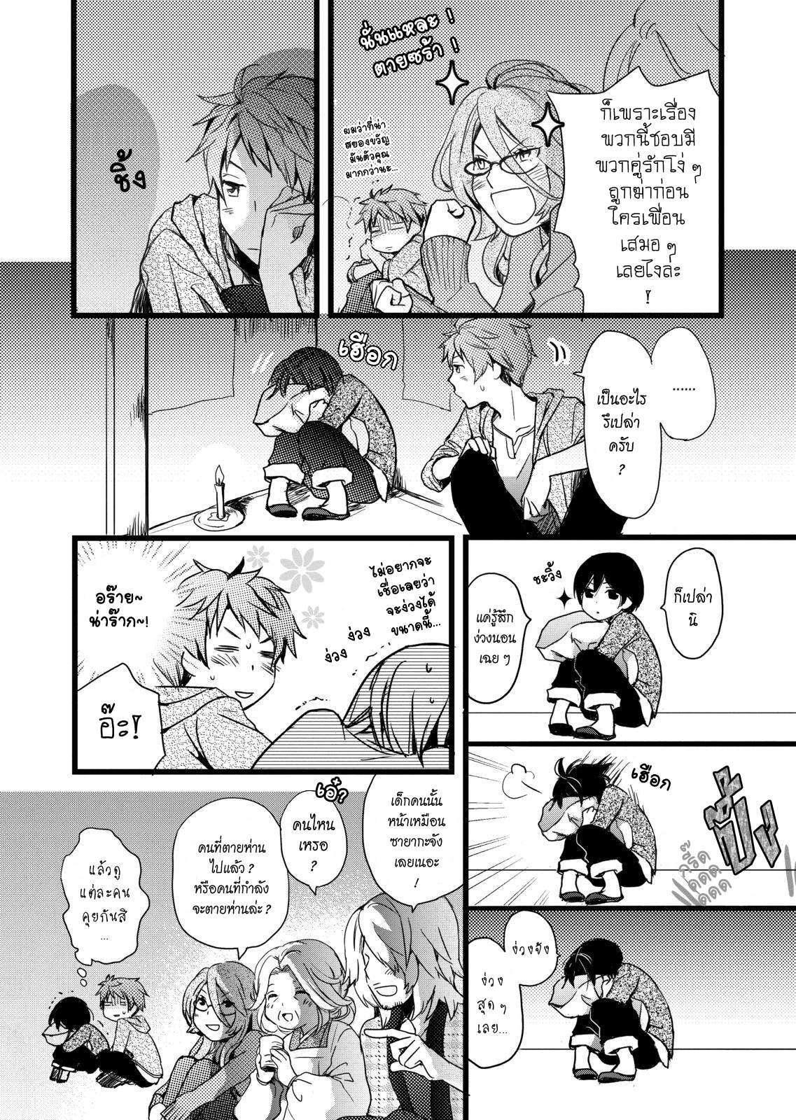 อ่านการ์ตูน Bokura wa Minna Kawaisou ตอนที่ 6 หน้าที่ 8