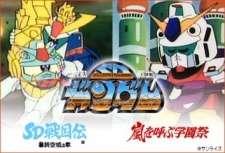 Mobile Suit SD Gundam Mk V's Cover Image