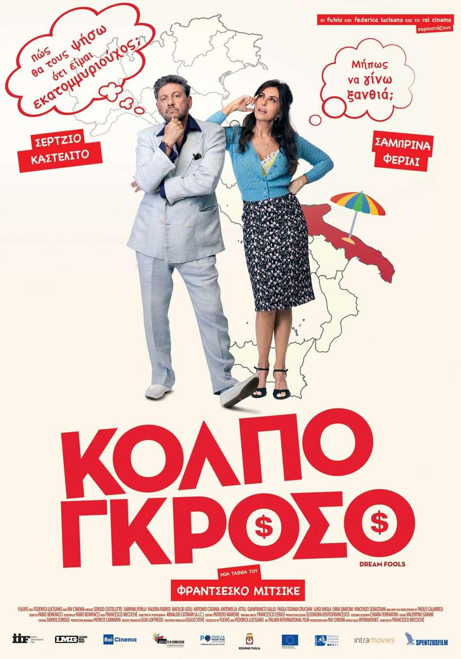 Κόλπο Γκρόσο (Ricchi di fantasia / Dreamfools) Poster Πόστερ