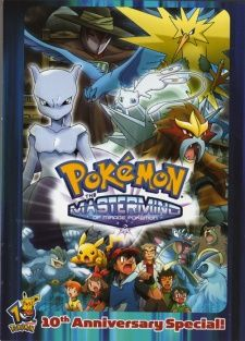 Pokemon: Senritsu no Mirage Pokemon's Cover Image