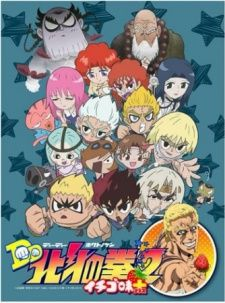 DD Hokuto no Ken 2 Ichigo Aji+'s Cover Image