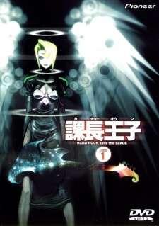 Kachou Ouji's Cover Image