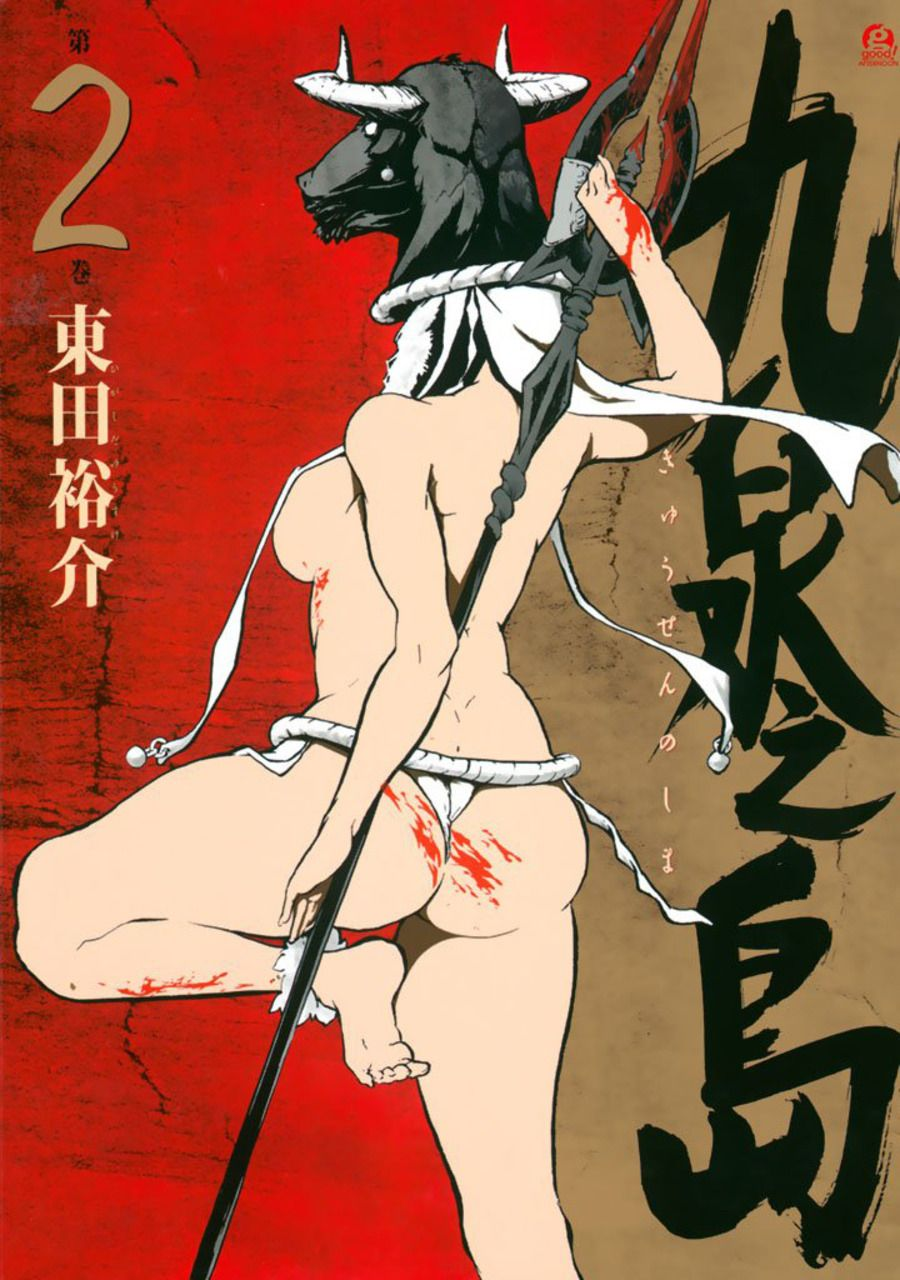 อ่านการ์ตูน Kyuusen No Shima ตอนที่ 11 หน้าที่ 1