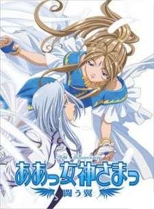 Aa! Megami-sama!: Tatakau Tsubasa's Cover Image