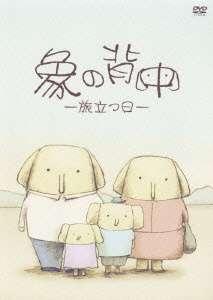 Zou no Senaka: Tabidatsu Hi's Cover Image