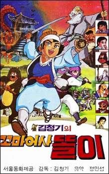 Kkomaeosa Ttori's Cover Image
