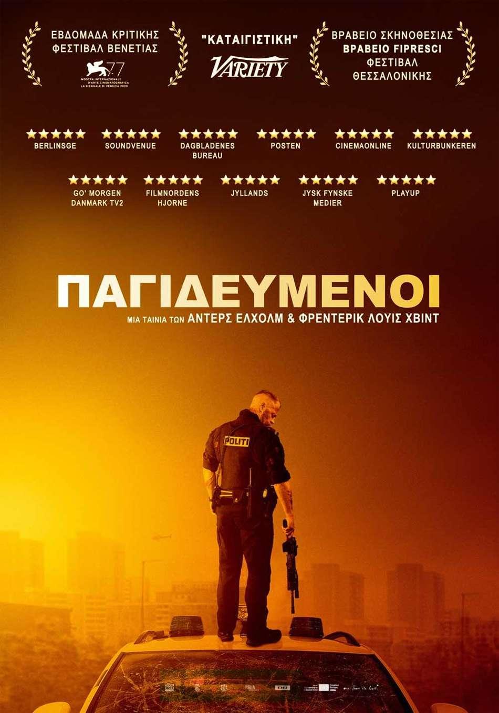 Παγιδευμένοι (Shorta / Enforcement) Poster Πόστερ