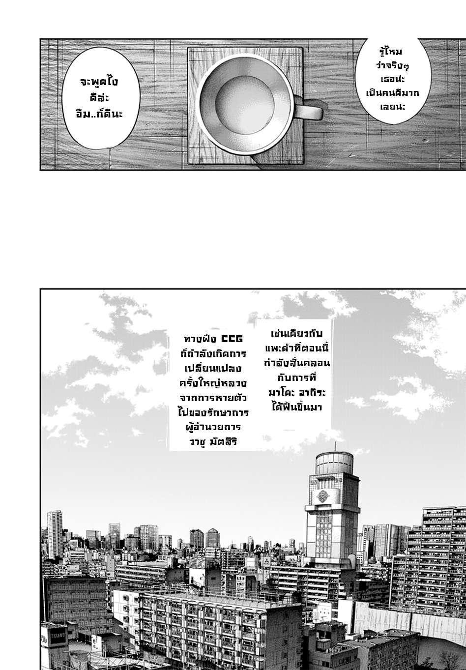 อ่านการ์ตูน Tokyo Ghoul:re ตอนที่ 117 หน้าที่ 15