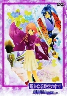 Harukanaru Toki no Naka de: Ajisai Yumegatari's Cover Image