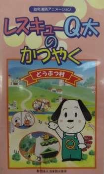 Rescue Q-tai no Katsuyaku's Cover Image
