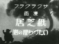 Kamishibai Itazura Tanuki no Maki's Cover Image