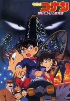 Detective Conan Movie 01: The Timed Skyscraper Cover Image