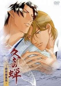 Fuyu no Semi Special's Cover Image
