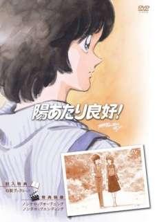 Hiatari Ryoukou! Cover Image