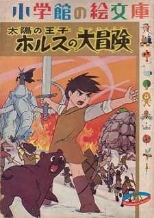 Taiyou no Ouji: Horus no Daibouken's Cover Image