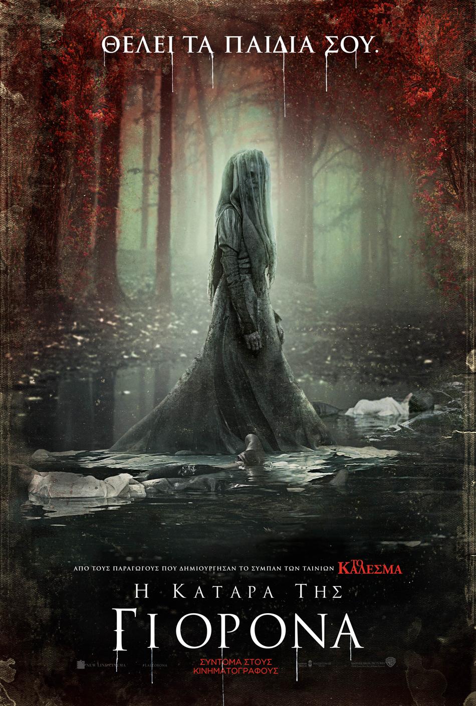 Η Κατάρα της Γιορόνα (The Curse Of La Llorona) Poster Πόστερ