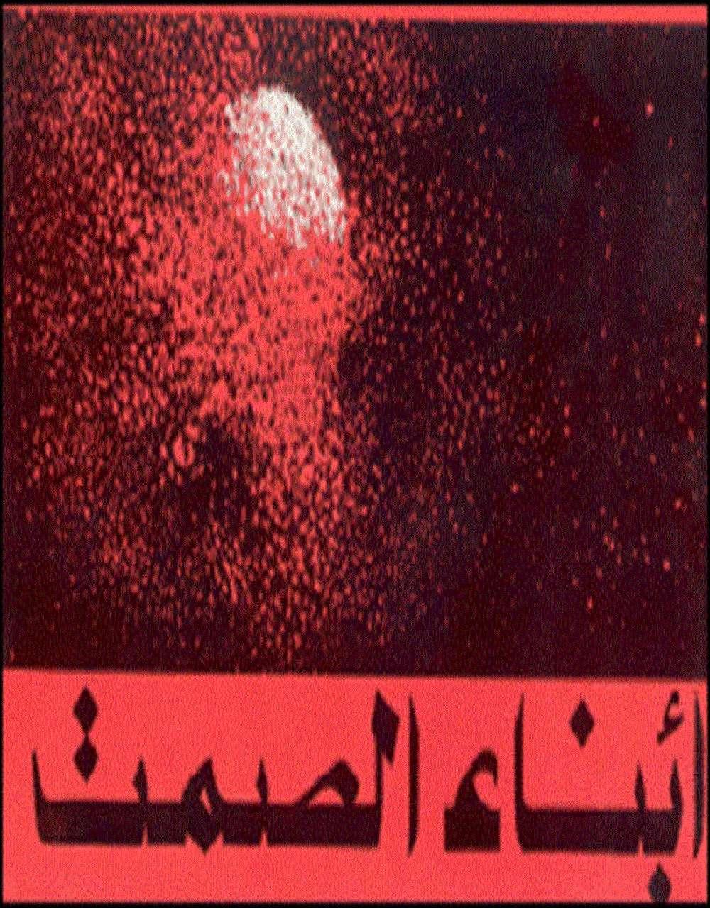 [فيلم][تورنت][تحميل][أبناء الصمت][1974][720p][Web-DL] 1 arabp2p.com