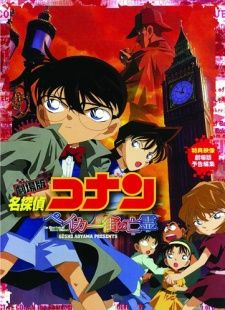 Detective Conan Movie 06: The Phantom of Baker Street's Cover Image