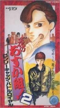 Hana no Asukagumi! 2: Lonely Cats Battle Royale's Cover Image