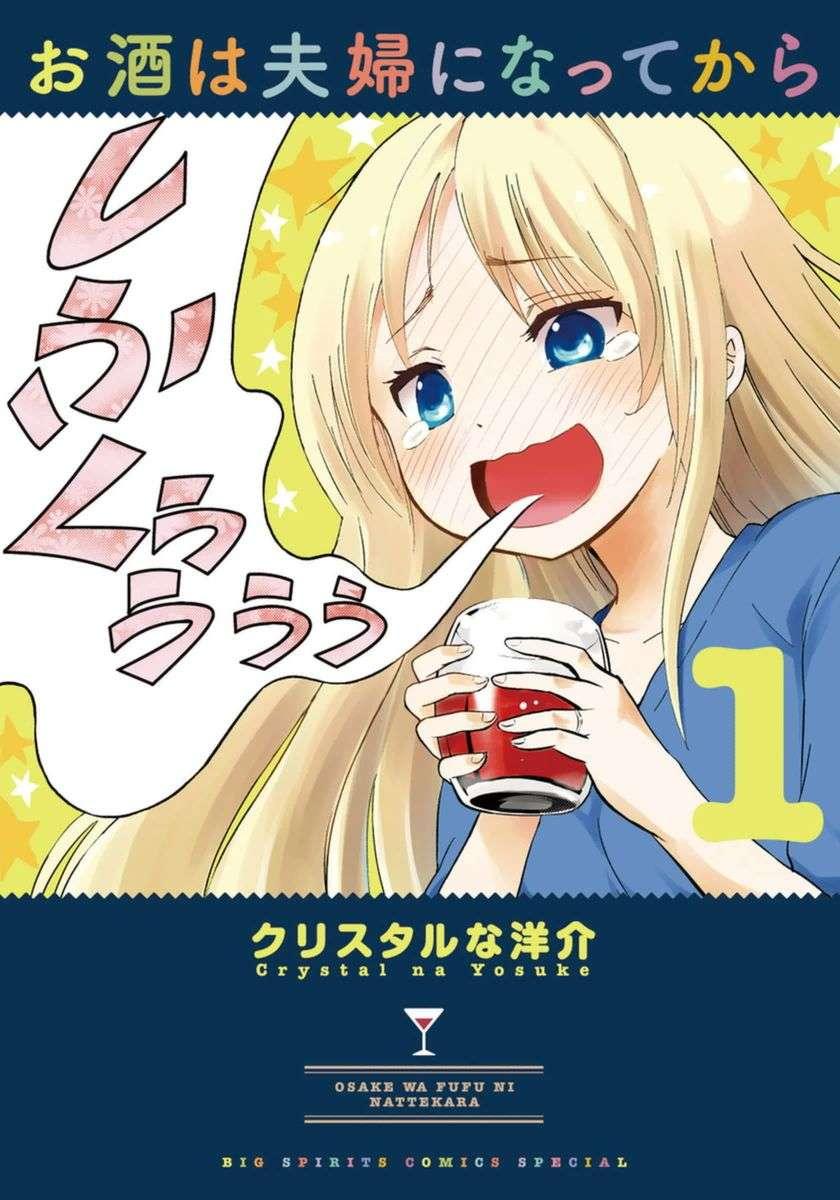 อ่านการ์ตูน Osake wa Fuufu ni Nattekara ตอนที่ 1 หน้าที่ 1