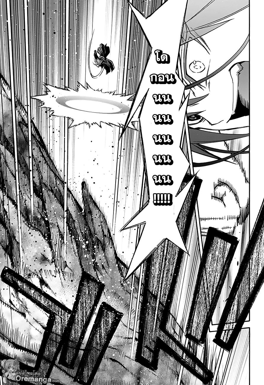 อ่านการ์ตูน Sousei no Onmyouji ตอนที่ 35 หน้าที่ 32