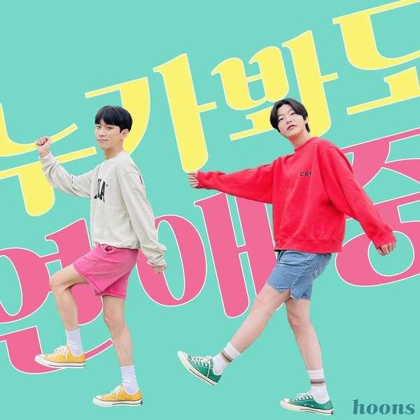 [Single] 훈스 (HOONS) – 누가 봐도 연애 중 (Can't hide a love) (MP3)
