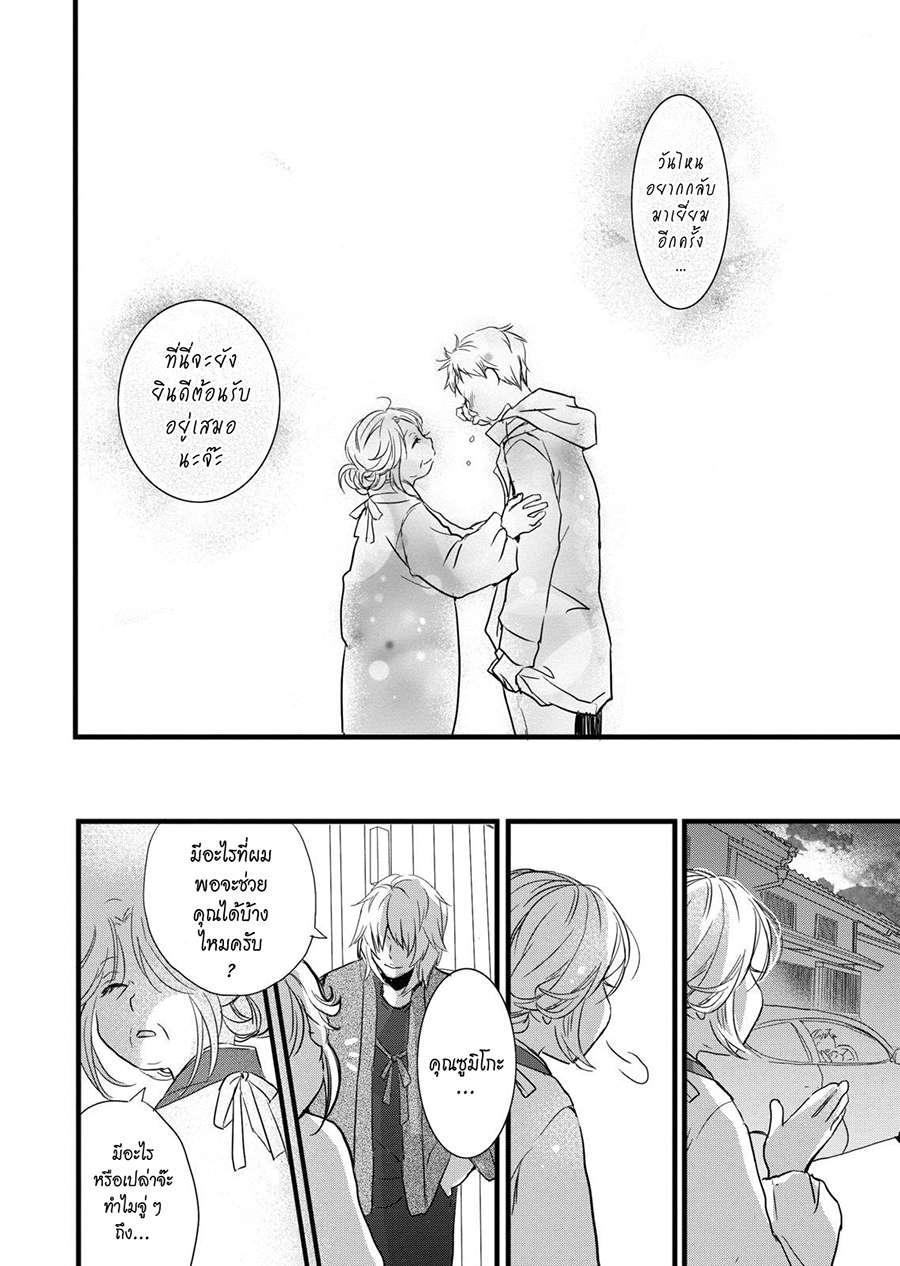 อ่านการ์ตูน Bokura wa Minna Kawaisou ตอนที่ 37 หน้าที่ 18