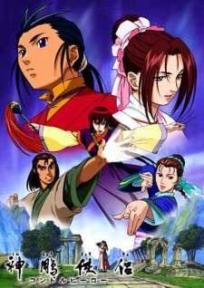 Shin Chou Kyou Ryo: Condor Hero's Cover Image