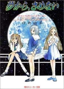 Yume kara, Samenai's Cover Image