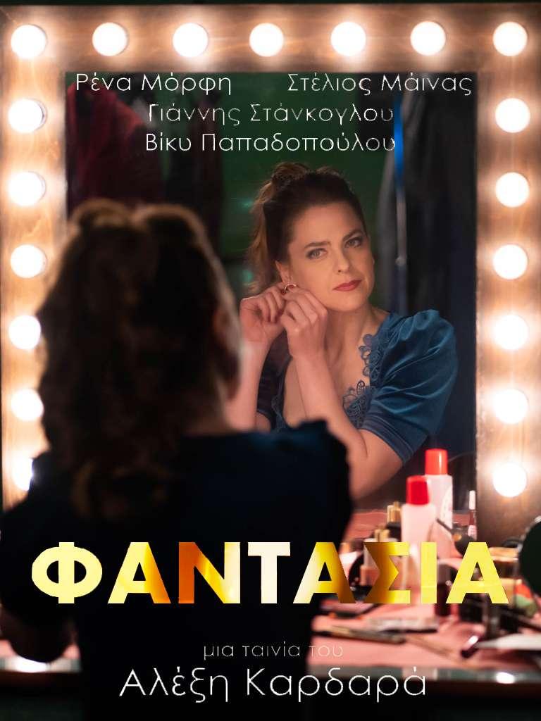 Φαντασία - Trailer / Τρέιλερ Poster
