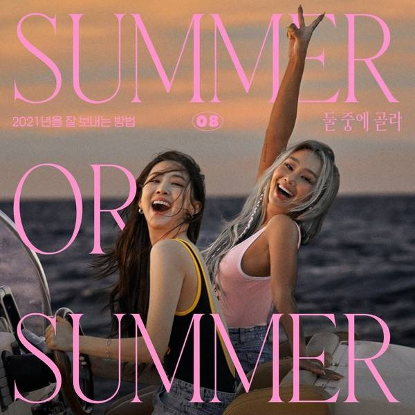 효린(Hyolin), 다솜(Dasom) – 둘 중에 골라 (Summer or Summer) MP3