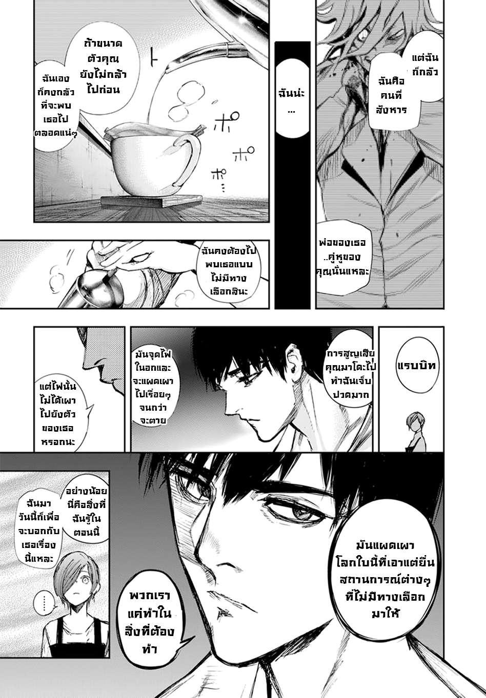 อ่านการ์ตูน Tokyo Ghoul:re ตอนที่ 117 หน้าที่ 12