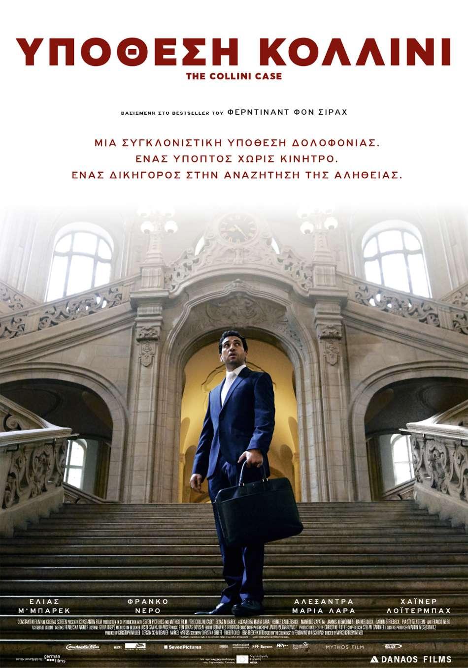 Υπόθεση Κολλίνι (Der Fall Collini / The Collini Case) Poster Πόστερ