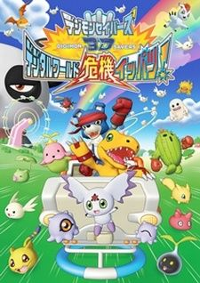 Digimon Savers 3D: Digital World Kiki Ippatsu!'s Cover Image