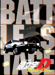 Initial D Battle Stage's Cover Image