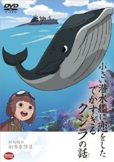 Chiisai Sensuikan ni Koi wo Shita Dekasugiru Kujira no Hanashi's Cover Image