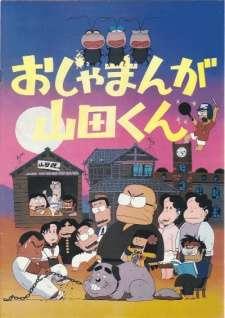 Ojamanga Yamada-kun (Movie)'s Cover Image