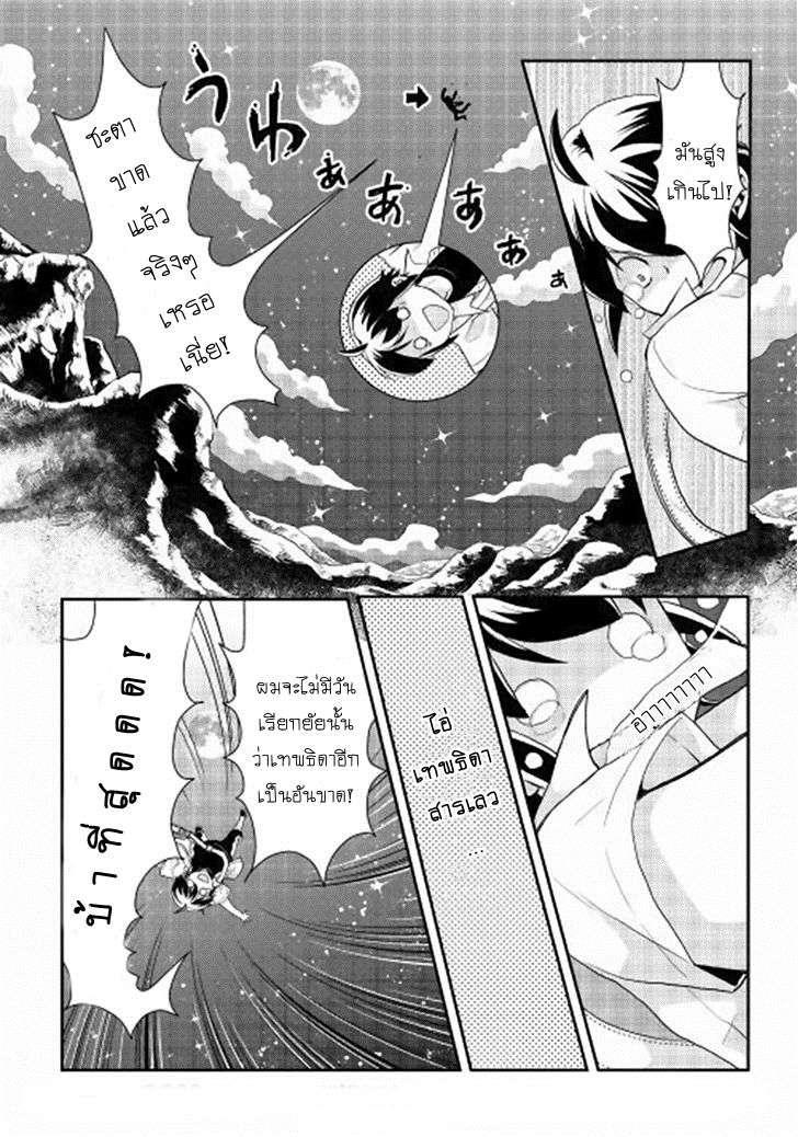 อ่านการ์ตูน Tsuki ga Michibiku Isekai Douchuu ตอนที่ 1 หน้าที่ 19