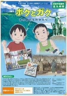 Boku to Gaku: Ano Natsu no Monogatari's Cover Image