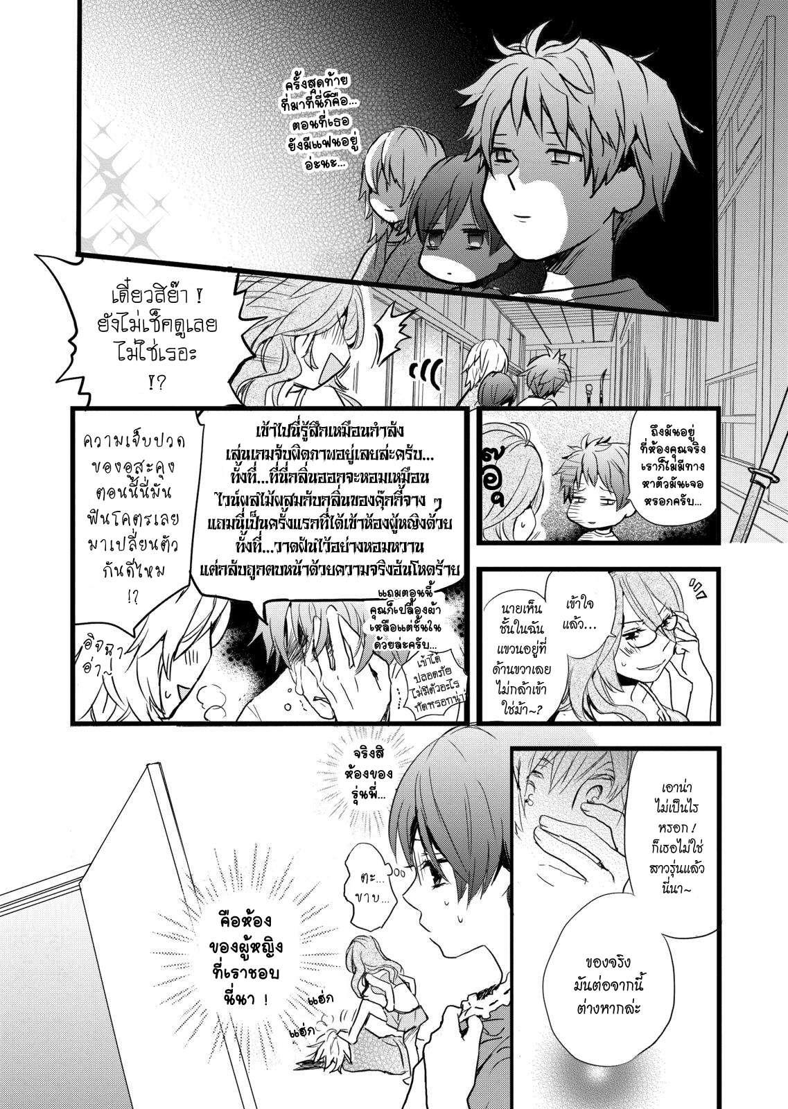 อ่านการ์ตูน Bokura wa Minna Kawaisou ตอนที่ 22 หน้าที่ 13