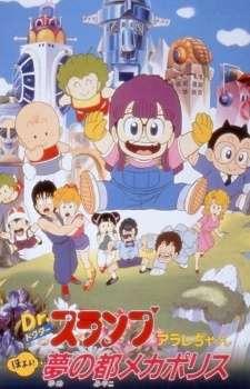 Dr. Slump Movie 05: Arale-chan Hoyoyo! Yume no Miyako Mechapolis's Cover Image
